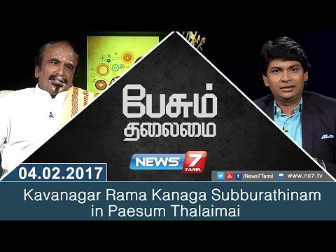 Kavanagar Rama Kanaga Subburathinam in Paesum Thalaimai | News7 Tamil