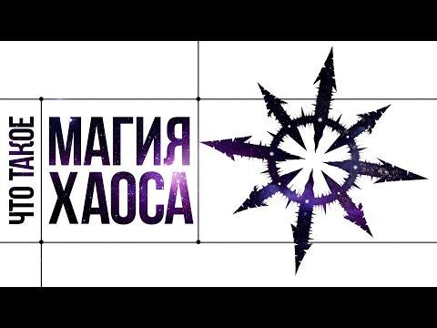 Что такое МАГИЯ ХАОСА | Сфера Хаоса