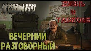 Escape from Tarkov [Стрим #49] /✒️ Жизнь в Таркове ✒️ Вечерний, Разговорный + Розыгрыши #2 🔞🚷