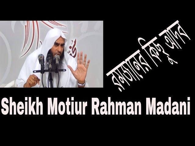??????? ???? ??? Romjaner Kicho Adob Sheikh Motiur Rahman Madani