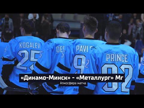«Динамо-Минск» - «Металлург» Мг: Атмосфера матча