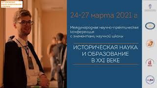 2021.03.27-Международная научно-практическая конференция «Историческая наука и образование в XXI в.»