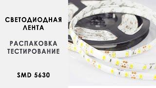 Яркая светодиодная лента на диодах smd 5630 с блоком питания 12 v(В этом видео будет распаковка, обзор и тестирование светодиодной ленты на диодах smd 5630. В комплекте блок..., 2016-04-25T20:26:06.000Z)