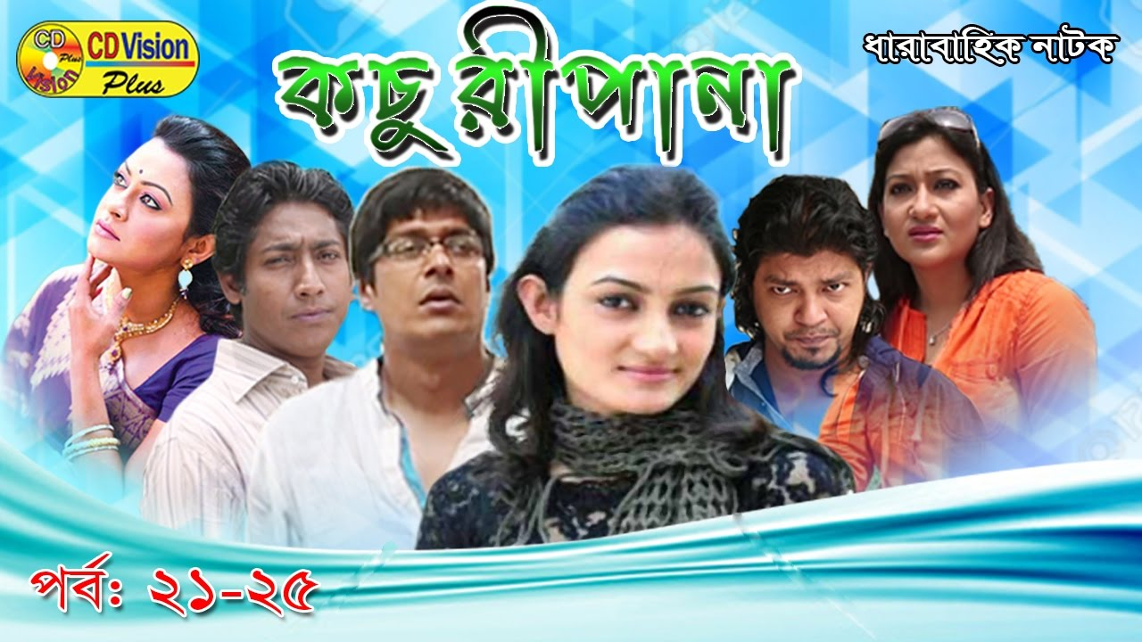 Kochuripana (Episode 21-25) | Most popular Bangla Dharabahik Natok | Shoyeb, Mousumi | CD Vision