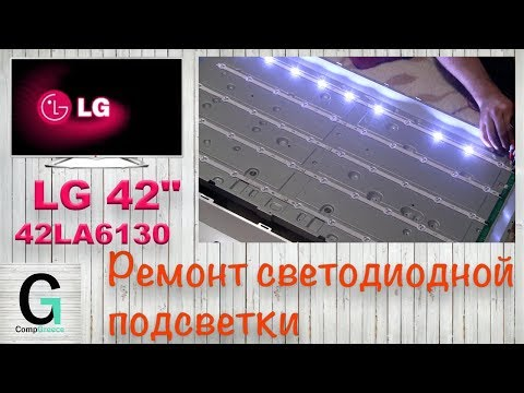 TV LG 42LA6130 Led подсветка. Замена светодиодов. Blank Screen -Replace LED Strips. Backlight Repair