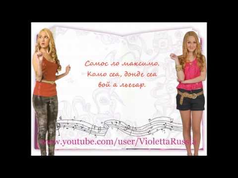 Виолетта слова песен из сериала