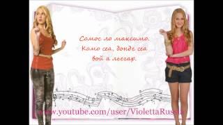 Виолетта -  Destinada a Brillar - Транскрипция с испанского русскими буквами