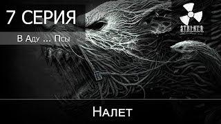 "S.T.A.L.K.E.R.: В Аду ... Псы - 7 серия ""Налет"""
