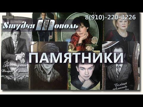 видео: Цветные портреты на надгробных памятниках в Белгороде, Студия Тополь гарантия 30 лет