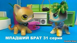LPS МЛАДШИЙ БРАТ 31 серия