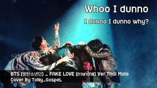 BTS (방탄소년단) _ FAKE LOVE (ภาษาไทย) Ver.Thai Male | ToNy_GospeL