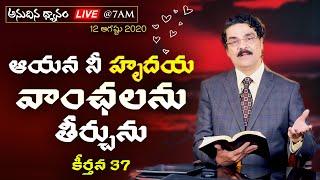 #Live (12 ఆగష్టు 2020) అనుదిన ధ్యానం - ఆయన నీ హృదయ వాంఛలను తీర్చును (కీర్తన 37) DrJayapaul