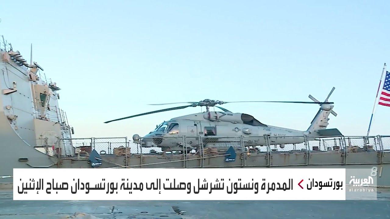 العربية توثق لحظة وصول المدمرة الأميركية إلى بورتسودان في السودان