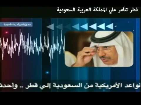 Audio leaks incriminate Qatar