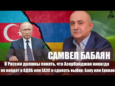 Россия должна понять, что Азербайджан никогда не войдет в ЕАЭС и сделать свой выбор. Самвел Бабаян
