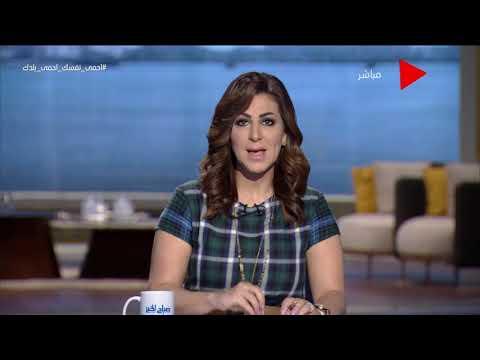 صباح الخير يا مصر - وزيرة الصحة توجه بتكثيف المرور على الصيدليات للتأكد من توافر الأدوية  - نشر قبل 17 ساعة