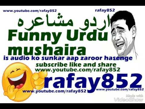 """Funny Urdu Mushaira """"i sa Karat hai kiya""""  عجیب اردو مشیر"""