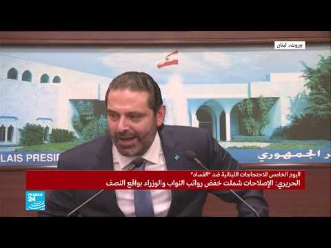 سعد الحريري يرد على أسئلة الصحافيين بعد نهاية خطابه إثر الغضب الشعبي في لبنان  - نشر قبل 2 ساعة