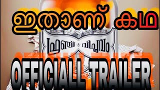 French viplavam latest official trailer new Malayalam movies