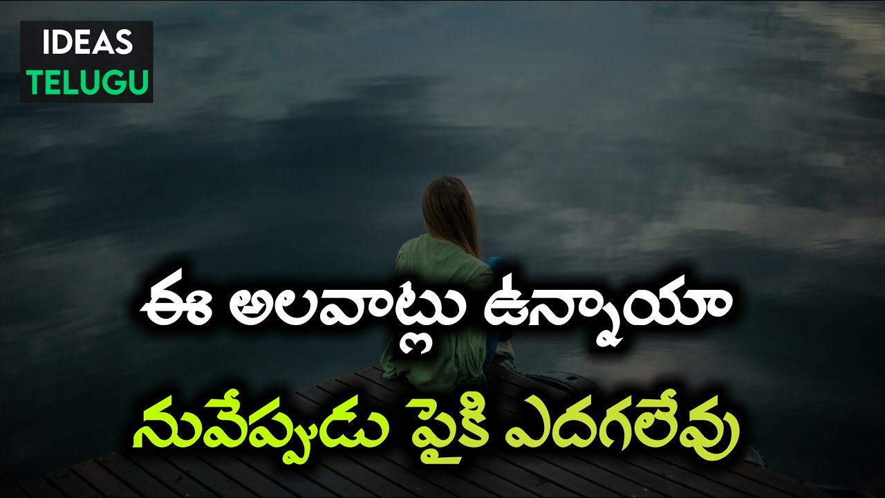 3 Things to change your life | Best ever motivational video | Ideas Telugu