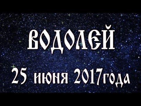 гороскоп водолея на 25 января