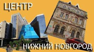 Центр Нижнего Новгорода. Разочарование ...