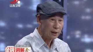 """20160830 金牌调解 仇恨父母的""""孝子""""(上集) 儿子对父母恨之入骨"""