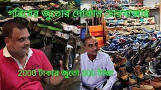 Chor bazar in Kolkata   kolkata chor bazar shoes   sealdah chor bazaar   cheap price shoe market