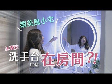 【直擊名人】冰蹦拉新家獨家開箱!網美風小宅&工作室一次滿足 [HD]
