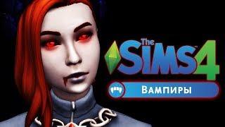 мАРГО  Создание вампира в СИМС 4  1