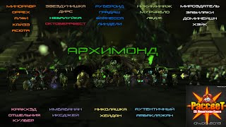 Рассвет vs Archimonde Mythic ( Discipline Priest POV kill ) Архимонд Эпохальный Мифик