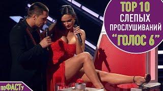 ТОП 10 СЛЕПЫХ ПРОСЛУШИВАНИЙ НА ГОЛОСЕ 6 | TOP 10 NEW RUSSIAN VOICE BLIND AUDITION