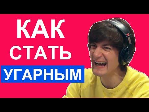 Александр Гудков - Как Быть Смешным