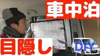 【車中泊】Amazonダンボールを100均◯◯で補強して激安窓シェード作ってみた