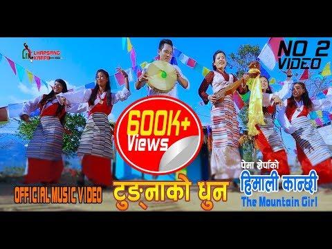 TUNGNA KO DHUN  Pema Sherpa's New Selo Video ft Jivan Bomjan, Khem Moktan, Sushila Ghlan HD