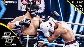 10 Fight 10 | EP.05 | ฮั่น อิสริยะ VS ชิน ชินวุฒ | 08 ก.ค.62 [2/5]
