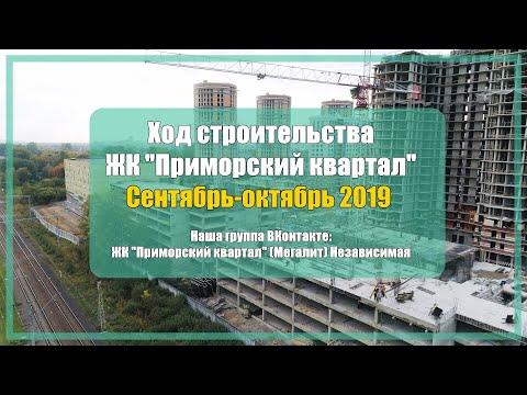 """ЖК """"Приморский квартал"""" Ход строительства Сентябрь-октябрь 2019"""