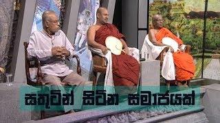 Doramadalawa - (2019-12-16) | ITN Thumbnail
