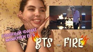 BTS - FIRE РЕАКЦИЯ|ФАНАТКА ДЖИНА - ON