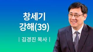 [소망교회] 창세기 강해(39) / 새벽기도회 / 김경…