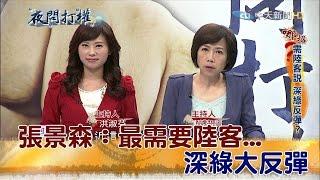 2016.09.06夜問打權完整版 張景森:最需要陸客...捅馬蜂窩!深綠大反彈