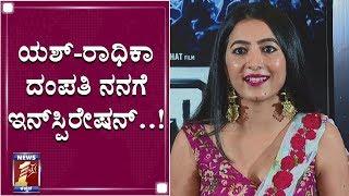 'ಯಶ್ರನ್ನ ಫಸ್ಟ್ ಟೈಂ ನೋಡಿದಾಗ ' Adhvithi Shetty Fan Trailer Launch