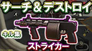 【CODモバイル】ランクマキル集!ショットガンストライカー