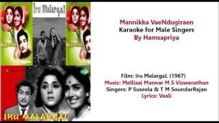 Mannikka VeNdugiraen Karaoke with Lyrics for Male Singers by HamsaPriya