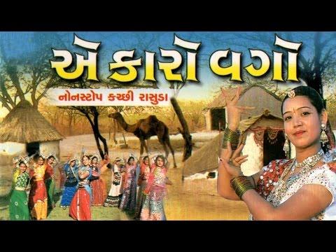 A Karo Vago - Awesome and Superhit Kutchi Folk songs / Lokgeet by Ismail Mir, Amina Mir, Altaf Mir