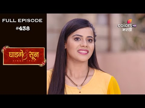 Ghadge & Suun - 13th December 2018 - घाडगे & सून - Full Episode