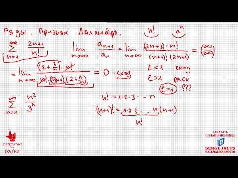 Математика без Ху%!ни. Ряды часть 2. Признак Даламбера.