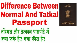 What Is The Difference Between Normal And Tatkal Passport-Fresh Passport-Tatkal and Normal Fees 2020