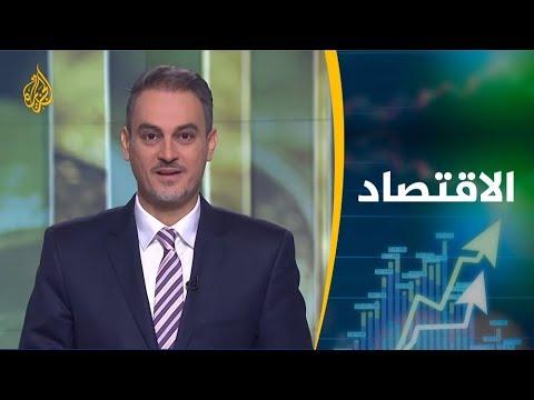 النشرة الاقتصادية الأولى (2019/5/23)  - 14:54-2019 / 5 / 23