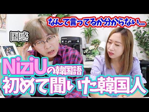 【衝撃的】NiziUの韓国語は韓国人には通じない?正直に話します|これで韓国語の勉強したい人はぜひ見てください【韓国語講座#61】